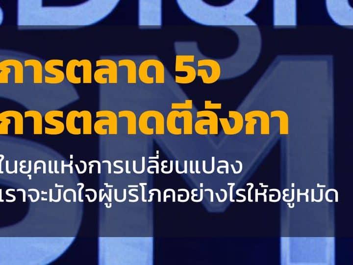"""การตลาด 5จ ใน Section """"Marketing Upside-Down พลิกตำรามาร์เก็ตติ้ง"""" โดย ดร.เอกก์ ภทรธนกุล จากงาน Digital SME Conference Thailand 2020 DSME2020"""