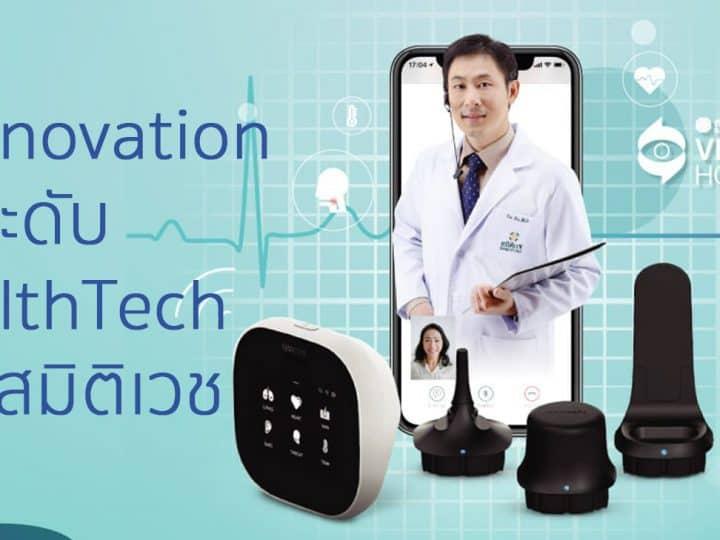 4 นวัตกรรม HealthTech ที่ทำให้ TeleMedicine ของสมิติเวชล้ำไปอีกขั้น