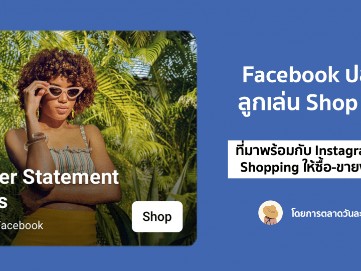 Facebook In-App Shop มาแล้ว พร้อมกับ Instagram LIVE Shopping