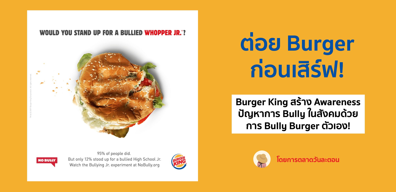 Bully Burger จาก Burger King ในการเล่นประเด็น Social Issue