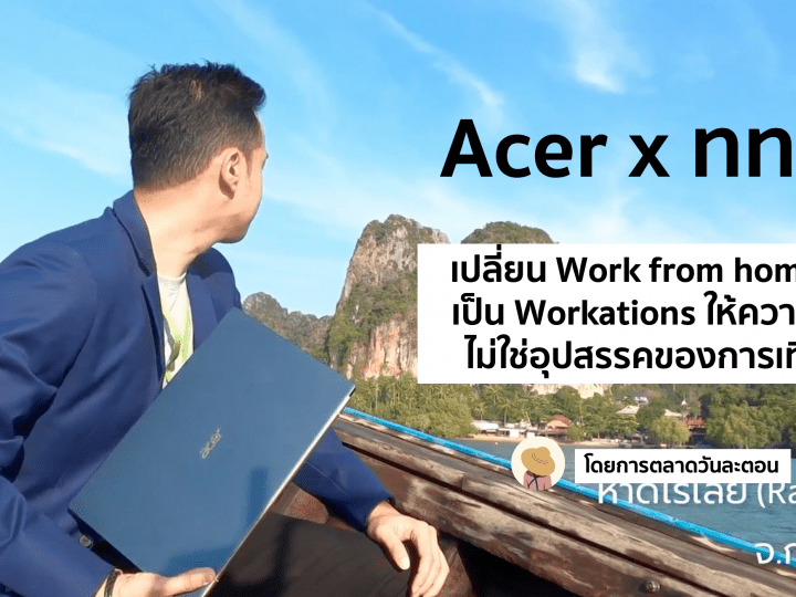 Acer จับมือ ททท. เปลี่ยน Work from Home เป็น Workations