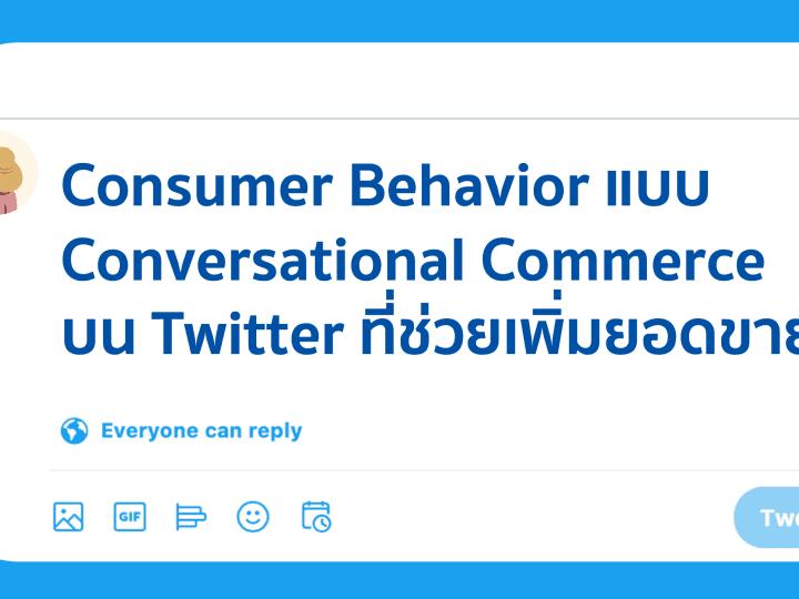 Conversational Commerce ในรูปแบบของ Twitter TH