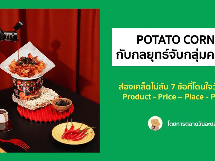 ไขเคล็ดลับการตลาด ทำไมคนรุ่นใหม่ถึงไม่เคยเบื่อ Potato Corner