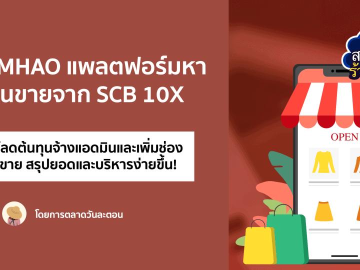 Mhao-Mhao จาก SCB 10X อีกหนึ่งช่องทางการขายด้วยตัวแทนสำหรับเจ้าของธุรกิจ