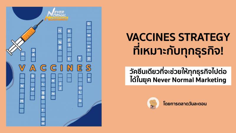 CMMU เผย Never Normal Marketing กับ VACCINES Strategy