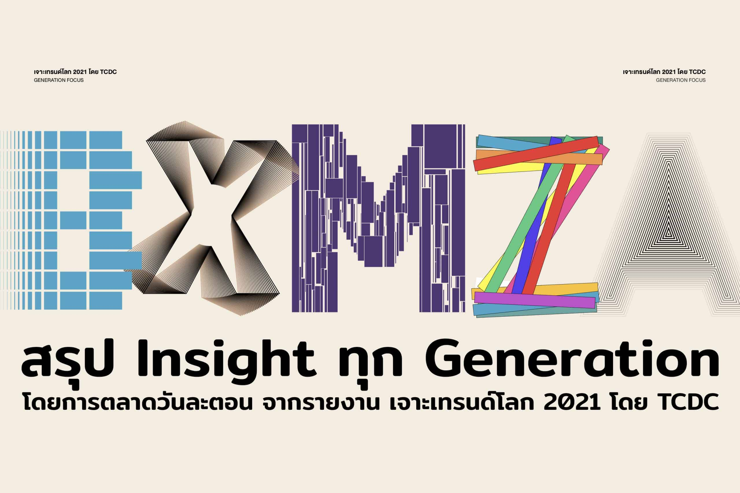 สรุป Insight ทุก Generation ของปี 2021 ตั้งแต่ Baby Boomer, Gen X, Gen Y, Gen Z ถึง Alpha