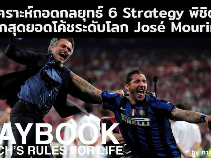 เรียนการตลาดจาก Netflix ถอด 6 Marketing Strategy จากซีรีส์ The Playbook เมื่อกฏชีวิตพิชิตทุกสนามของ José Mourinho สามารถใช้พิชิตการตลาดได้