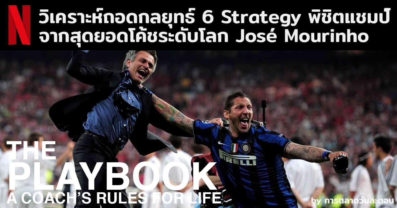 เรียนการตลาดจาก Netflix ถอดรหัส 6 Strategy กฏชีวิตพิชิตทุกสนามของ José Mourinho
