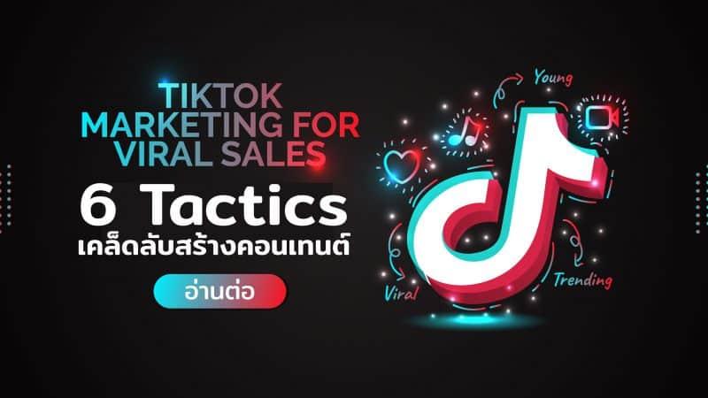 TikTok Marketing กับ 6 Tactics เคล็ดลับการทำคอนเทนต์บน TikTok