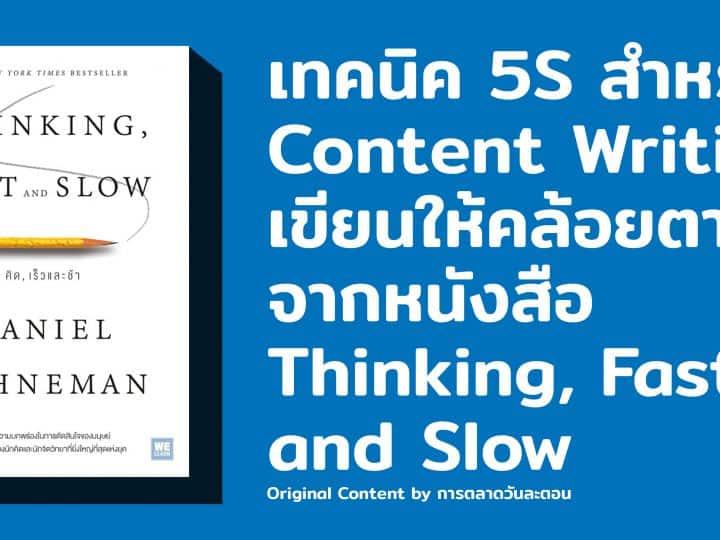 เทคนิค 5S สำหรับ Content Writing และ Copy Writing เขียนอย่างเข้าใจสมอง ทำให้น่าอ่านและคล้อยตาม จากหนังสือ Thinking Fast and Slow ฉบับแปลไทย