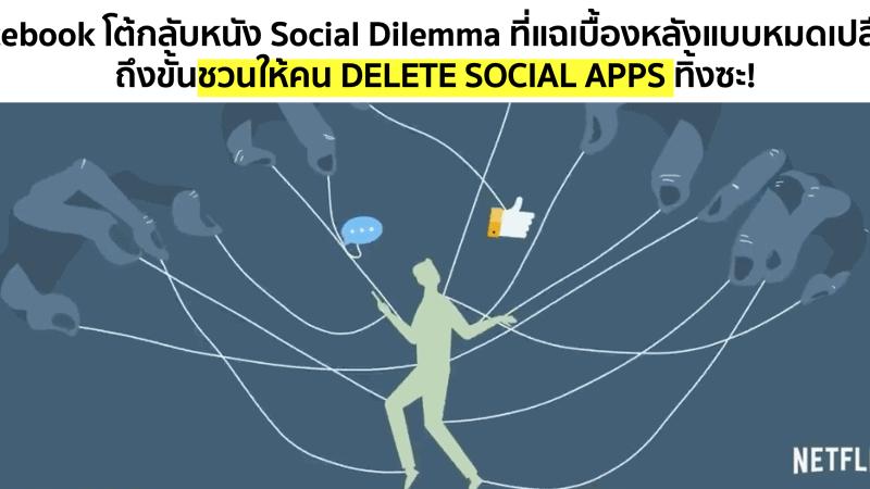 Social Dilemma และการโต้กลับจาก Facebook ที่ทำให้เราเข้าใจอีกด้านจากแพลตฟอร์ม
