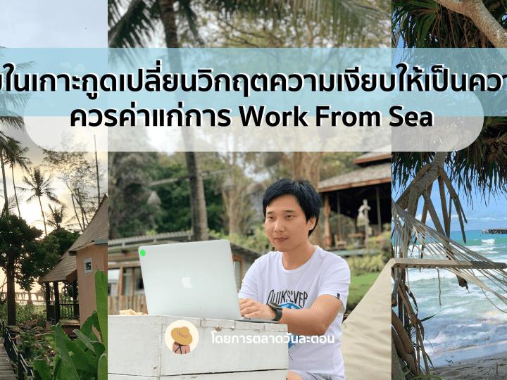 Crisis to Opportunity – เพราะเงียบดี เลยอยากชวนมา Work From Sea กัน