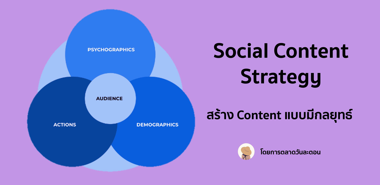 Social Content Strategy: วิธีทำคอนเท้นต์แบบมีกลยุทธ์