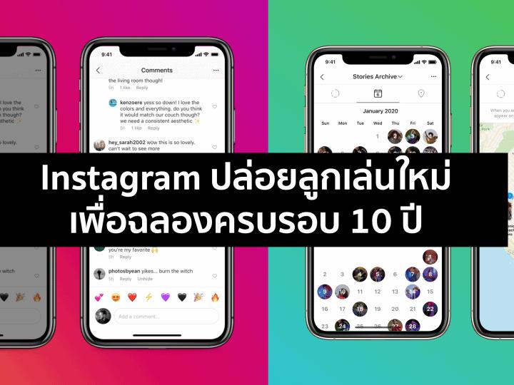 Instagram 10th Anniversary กับฟีเจอร์ที่มากกว่าแค่เปลี่ยนสี Icon