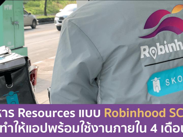 People Utilization ที่ดี ทำให้ Robinhood จาก SCB 10X พร้อมใช้งานภายใน 4 เดือน