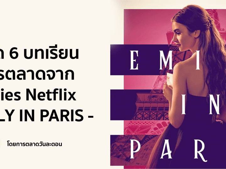 Emily in Paris – และเทคนิคการตลาดน่าสนใจ