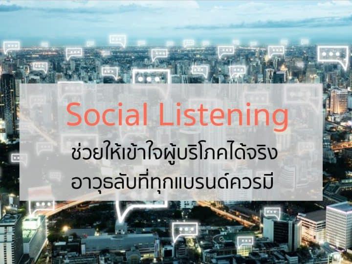 Social Listeninng Tools