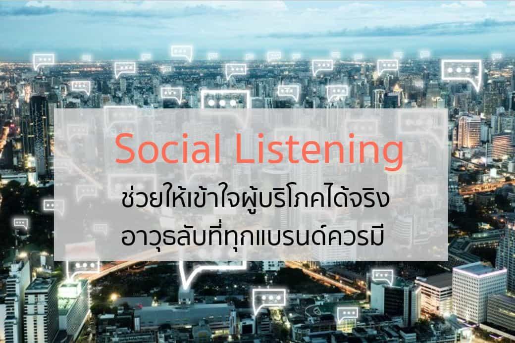 ทำ Research ด้วย Social Listening เพื่อเข้าถึง Consumer Insight จริงๆ บนออนไลน์