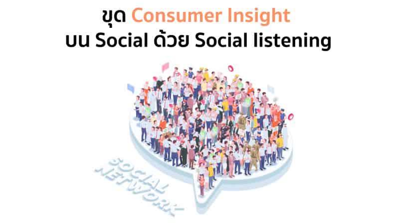 ขุด Consumer Insight บน Social ด้วย Social listening tool