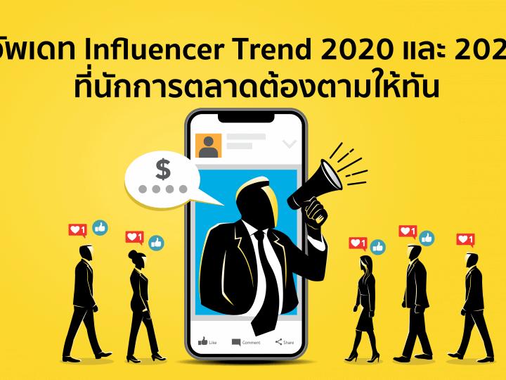 อัพเดท Influencer Trends 2020-2021 ที่นักการตลาดต้องตามให้ทัน