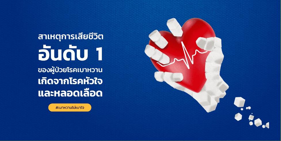 Edutainment Marketing เบาหวานไม่เบาใจ กับการ Localize ให้ถูกใจคนไทยไม่เบา