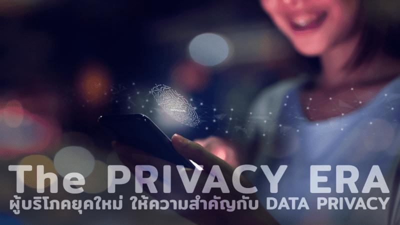 The Privacy Era ในวันที่ Digital Consumer ใส่ใจเรื่อง Data Privacy