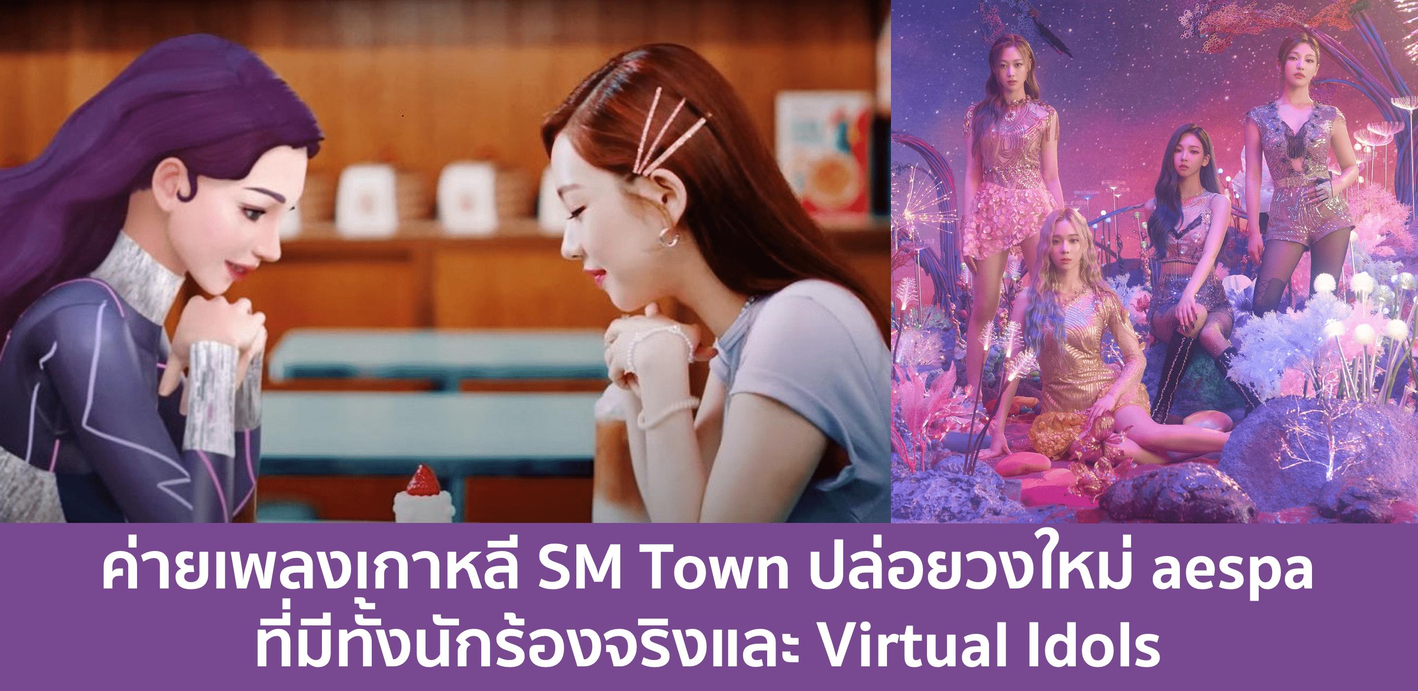 ค่ายเพลง KPOP ดัง SM TOWN ปล่อยวงใหม่ aespa ที่มี Virtual Idol ด้วย
