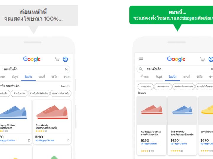 Google ช่วยเหลือผู้ค้าปลีกฟื้นตัวจากโควิด-19 ด้วยแท็บ Google Shopping ฟรี ให้ลูกค้าค้นหาสินค้าเจอง่ายพร้อมเสริมสร้างตลาดอีคอมเมิร์ซในภูมิภาค