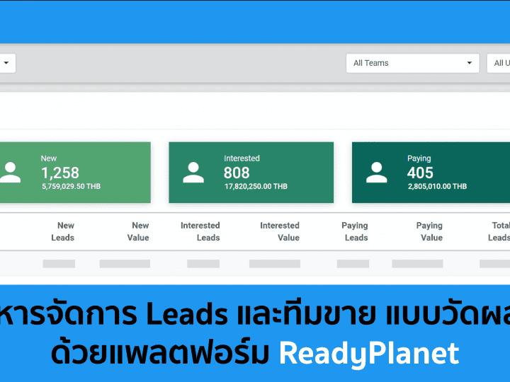 Readyplanet – แพลตฟอร์มบริหารทีมขาย ที่ติดตามวัดผลได้จริง