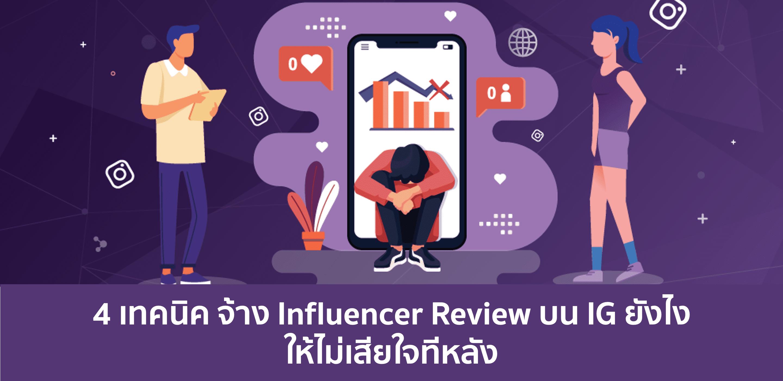 ทำยังไงให้การใช้ Influencer Review บน Instagram ไม่เฟล