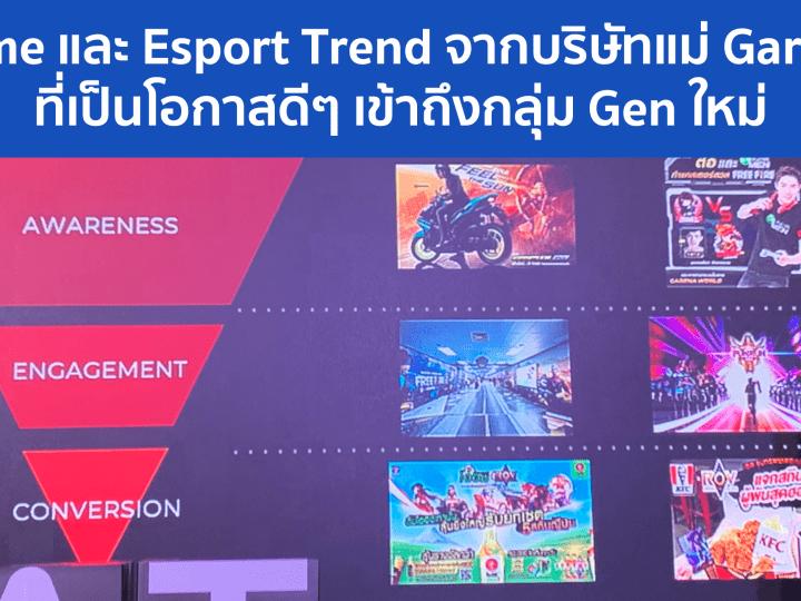 SEA Thailand บริษัทแม่ Garena เผย Game & ESport Trends ในไทย