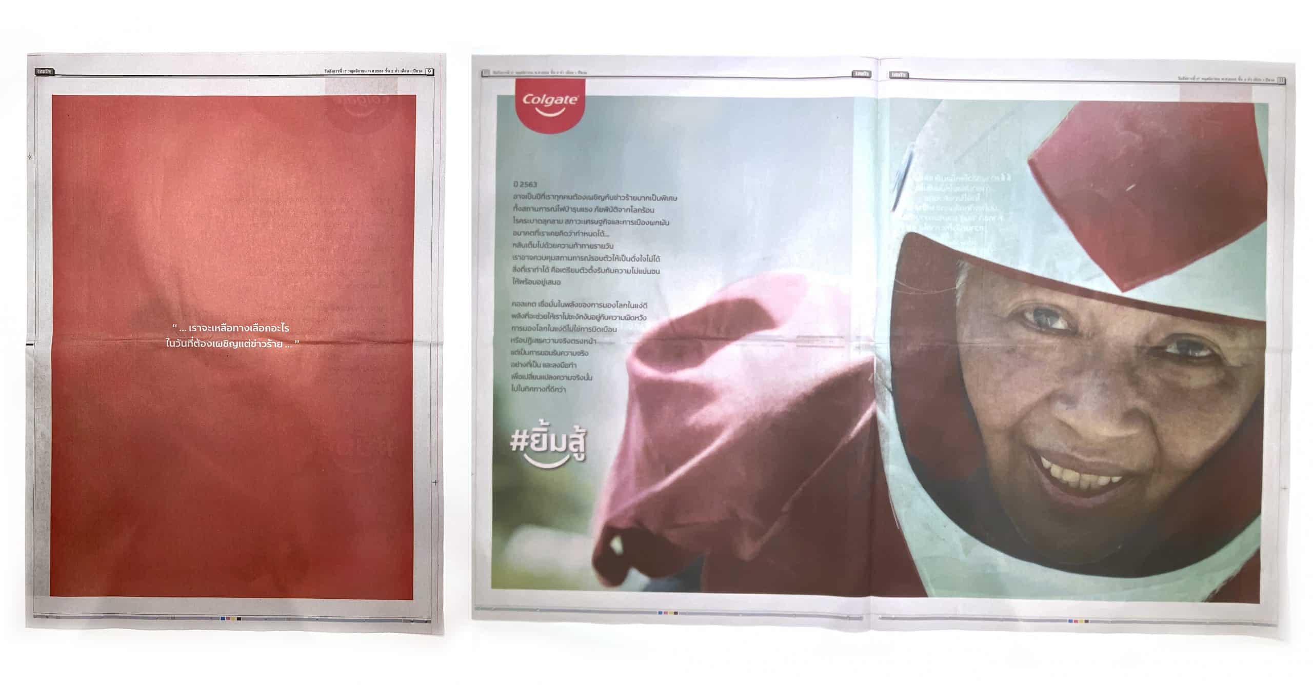 Newspaper Impact ทำไมคอลเกตจึงจัดเต็ม 5 หน้าหนังสือพิมพ์ไทยรัฐ