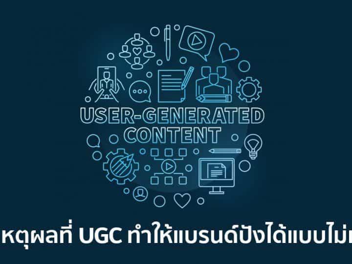 5 เหตุผลที่ User-Generated Content (UGC) ทำให้แบรนด์ปังได้แบบไม่เปลือง