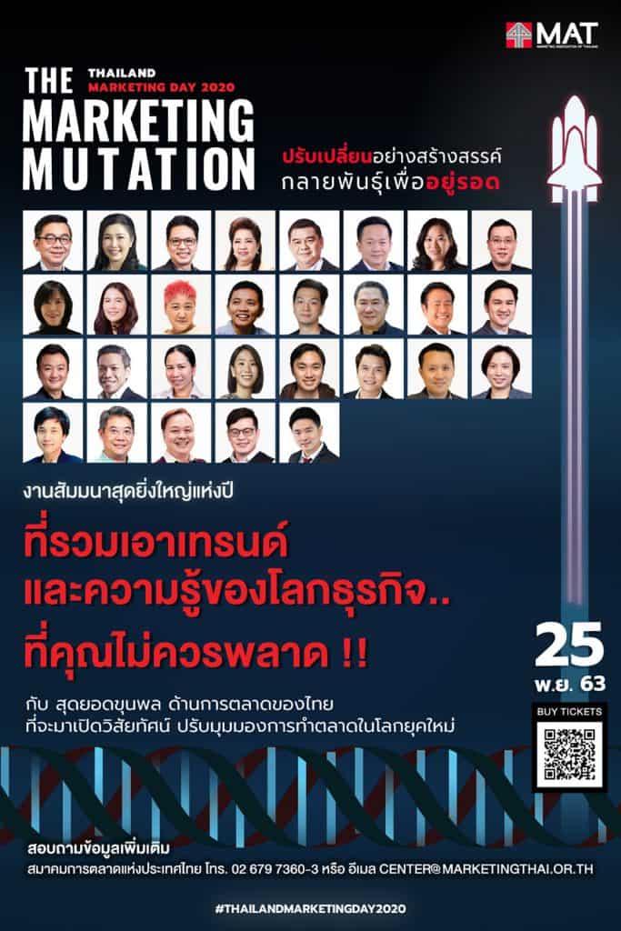 Thailand Marketing Day 2020: The Marketing Mutation ปรับเปลี่ยนอย่างสร้างสรรค์ กลายพันธุ์เพื่ออยู่รอด วันที่ 25 พฤศจิกายน 2563