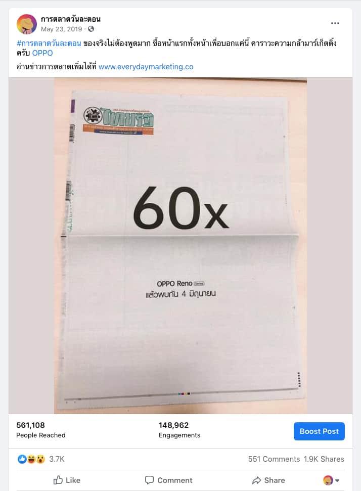 Case study การทุ่มทุนสร้าง Brand Awareness ของ Colgate ด้วยการจัดเต็ม 5 หน้าหนังสือพิมพ์ไทยรัฐ เมื่อหนังสือพิมพ์มีสิ่งที่สื่อออนไลน์ให้ไม่ได้
