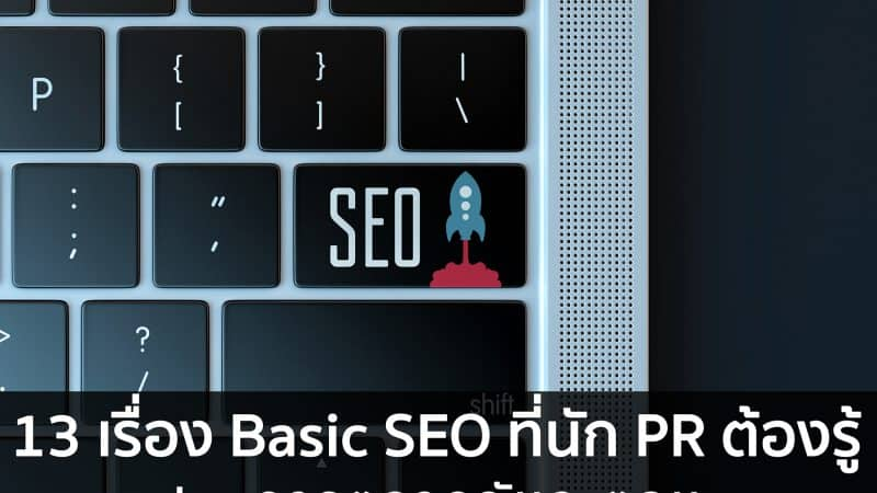 13 Basic SEO Friendly ที่ PR Agency ยุค Digital ต้องรู้