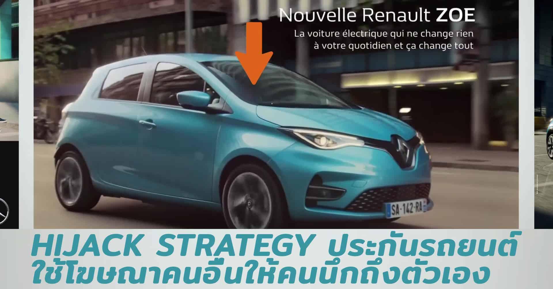 Hijack Marketing แบรนด์ประกันรถยนต์ใช้โฆษณารถยนต์อื่นให้คนนึกถึงตัวเอง