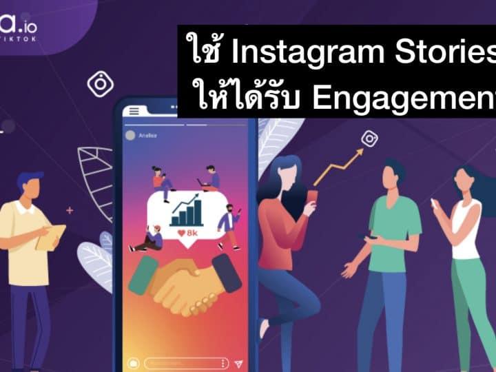 วิธีทำให้ Instagram Stories มี Engagement ดีขึ้น