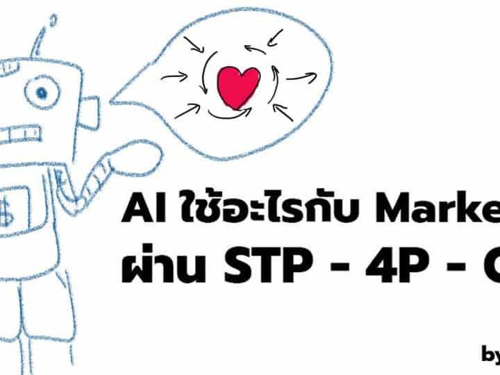 AI ใช้อะไรกับ Marketing ผ่าน STP - 4P - CRM