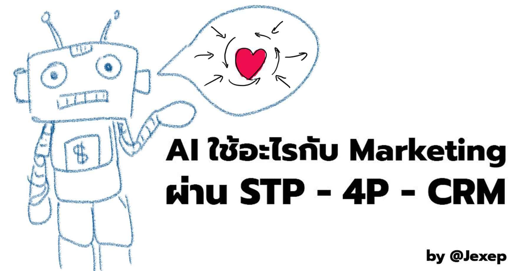 AI ใช้อะไรกับ Marketing ผ่าน STP – 4P – CRM