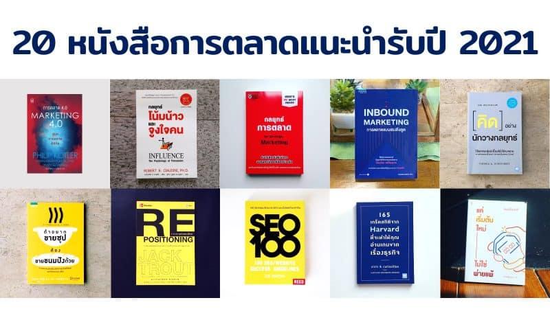 20 หนังสือการตลาดแนะนำประจำปี 2021 ที่นักการตลาดต้องอ่าน เจ้าของธุรกิจ SME ต้องรู้ ตั้งแต่พื้นฐาน Marketing, Branding, Content และ AI