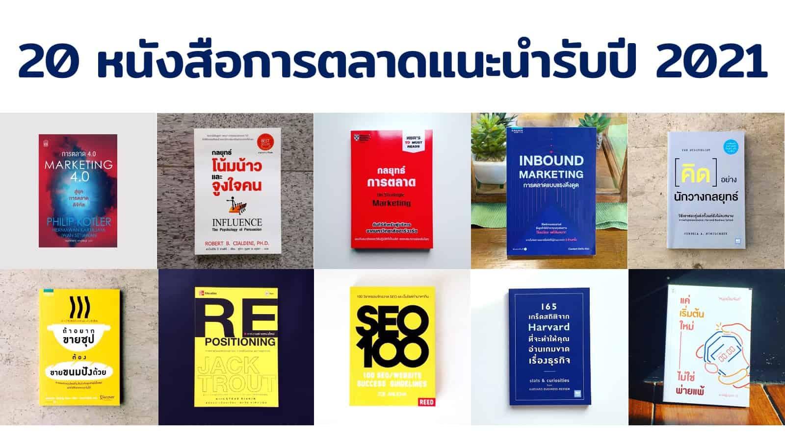 20 หนังสือการตลาดแนะนำรับปี 2021 ที่นักการตลาดต้องอ่าน และ SME ต้องรู้