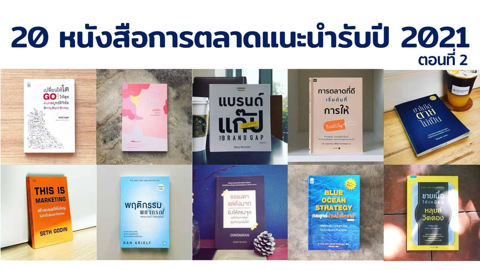 20 หนังสือการตลาดแนะนำรับปี 2021 ที่นักการตลาดต้องอ่าน และ SME ต้องรู้ ต่อ