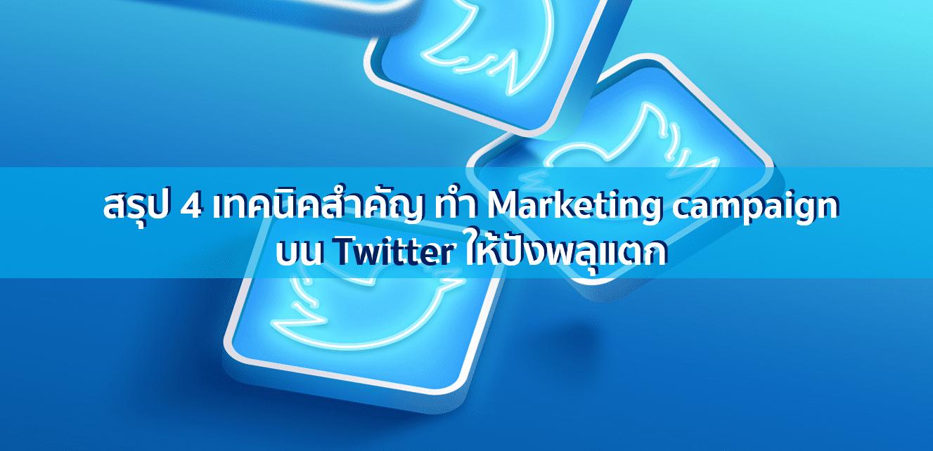 สรุป 4 เทคนิคสำคัญ ทำ Marketing Campaign บน Twitter 2021ให้ปังพลุแตก