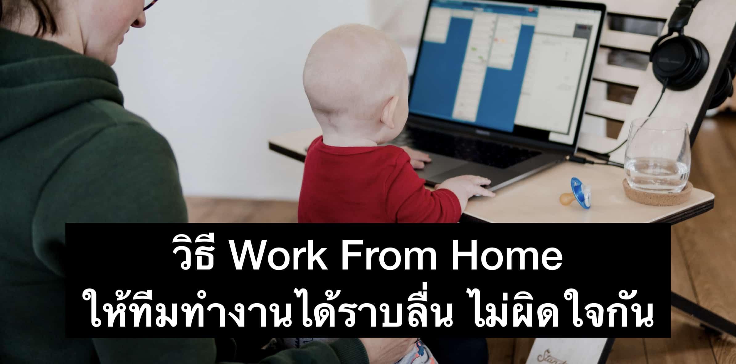 วิธี Work from Home เป็นทีมยังไงให้ไม่ทรมานเกินไป