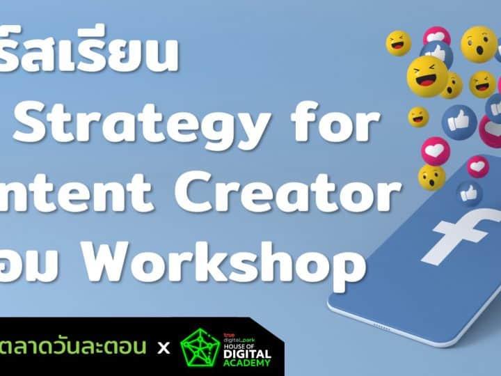 คอร์สเรียน How to become Content Creator ด้วยกลยุทธ์ 3C Strategy สำหรับคนที่สนใจเรื่อง Content Marketing จากประสบการณ์จริงที่ทำการตลาดวันละตอน