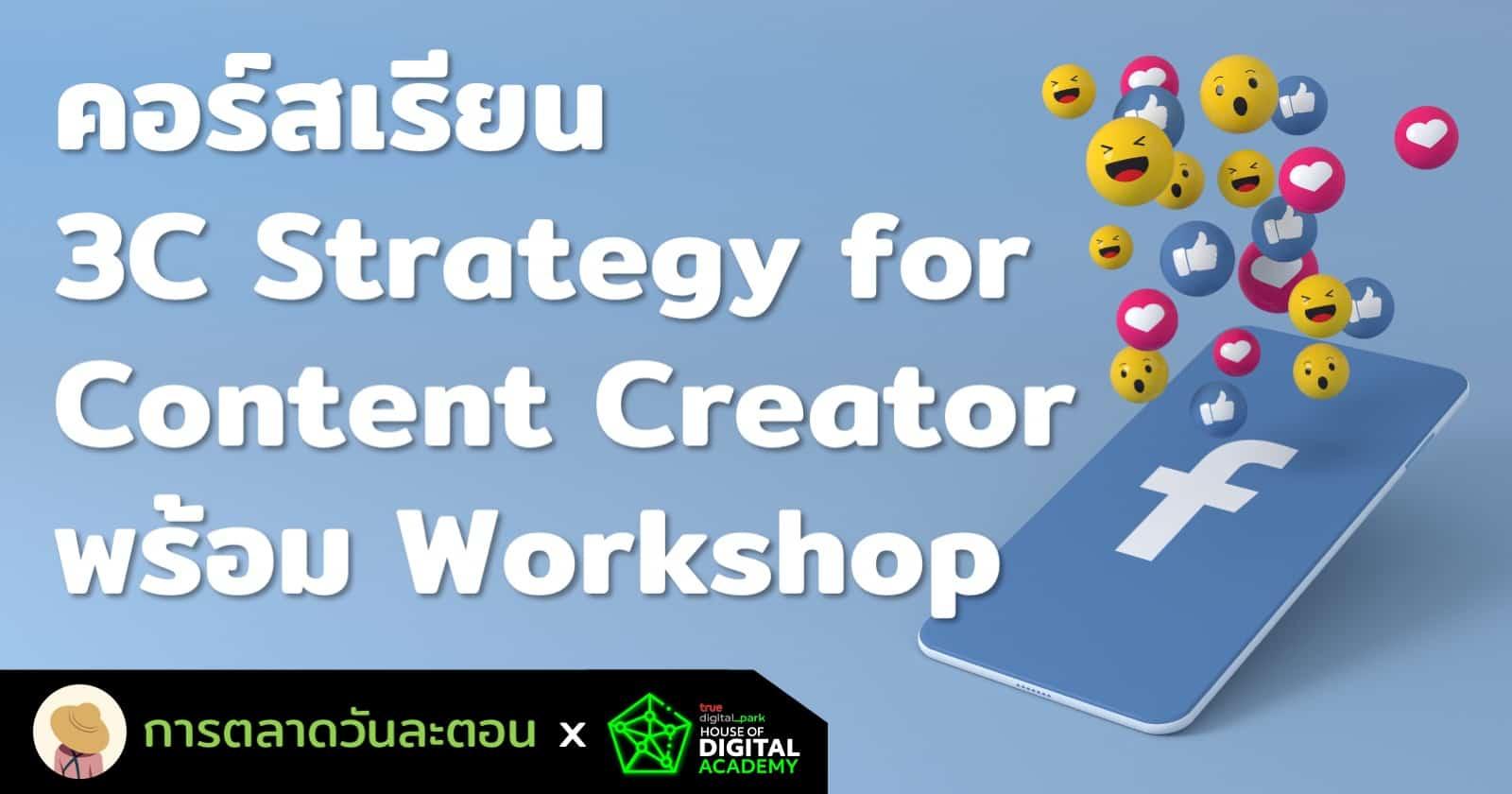คอร์สเรียน Content Creator ด้วยกลยุทธ์ 3C Strategy พร้อม Workshop