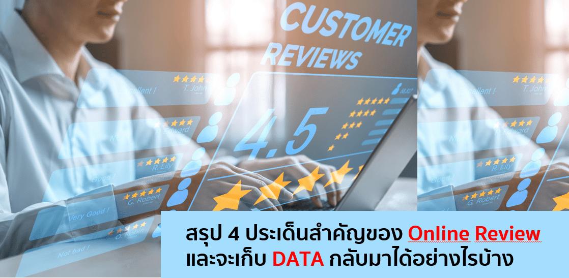 4 ข้อดีของการเอา Data จาก Online Review มาใช้ด้วย Social listening tool