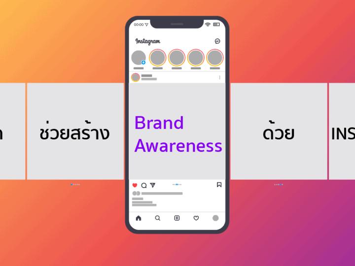 อัพเดท 5 เทคนิคการสร้าง Brand Awareness บน Instagram ประจำปี 2021 ที่ใช้งบน้อยแต่ได้ผลมาก แถมยังเกิดผลอย่างรวดเร็ว
