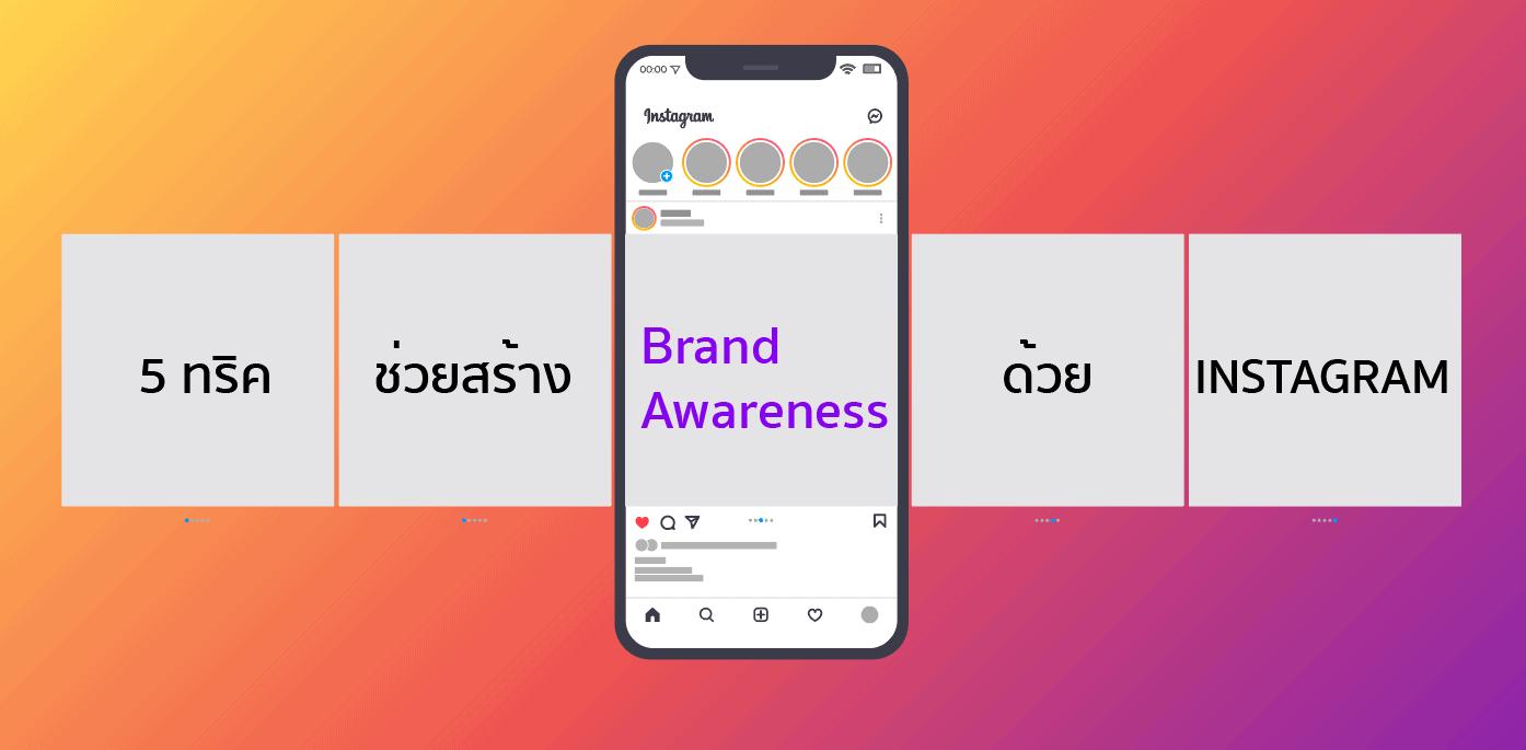 5 เทคนิคสร้าง Brand Awareness บน Instagram 2021